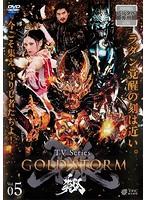 牙狼<GARO>~GOLD STORM~翔 Vol.5