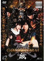 牙狼<GARO>~GOLD STORM~翔 Vol.7