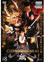 牙狼<GARO>~GOLD STORM~翔 Vol.8