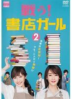 戦う!書店ガール 2
