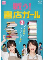 戦う!書店ガール 3
