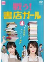 戦う!書店ガール 4