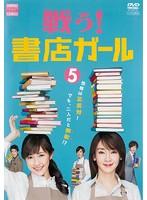戦う!書店ガール 5
