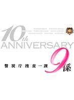 警視庁捜査一課9係 season10 Vol.1