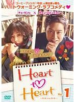 Heart to Heart~ハート・トゥ・ハート~ Vol.1