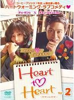 Heart to Heart~ハート・トゥ・ハート~ Vol.2