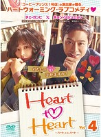 Heart to Heart~ハート・トゥ・ハート~ Vol.4