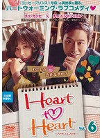 Heart to Heart~ハート・トゥ・ハート~ Vol.6