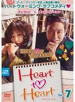 Heart to Heart~ハート・トゥ・ハート~ Vol.7