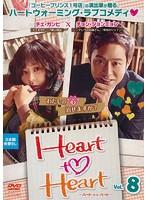 Heart to Heart~ハート・トゥ・ハート~ Vol.8