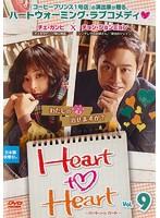 Heart to Heart~ハート・トゥ・ハート~ Vol.9