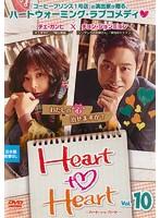 Heart to Heart~ハート・トゥ・ハート~ Vol.10