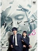 サイレーン 刑事×彼女×完全悪女 3