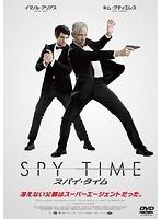SPY TIME-スパイ・タイム-