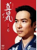 NHK大河ドラマ 真田丸 完全版 6巻