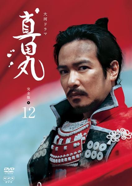 NHK大河ドラマ 真田丸 完全版 12巻