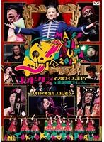 ゴッドタン マジ歌ライブ2015in東京国際フォーラム~9年目の本気がココにある~