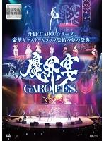 牙狼<GARO>10周年記念 魔界ノ宴-GARO FES.-