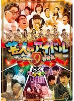 ゴッドタン 芸人VSアイドル 号泣&感動の9番勝負