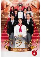 グ・ラ・メ!~総理の料理番~ Vol.4