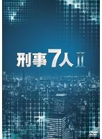 刑事7人 II 2巻
