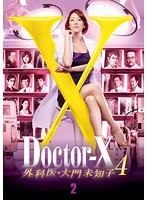 ドクターX ~外科医・大門未知子~ 4 2巻