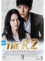 THE K2 ~キミだけを守りたい~ Vol.3