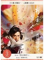 精霊の守り人 シーズン2 悲しき破壊神 vol.3