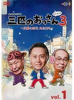 三匹のおっさん3~正義の味方、みたび!!~ Vol.1