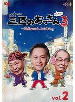 三匹のおっさん3~正義の味方、みたび!!~ Vol.2