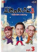 三匹のおっさん3~正義の味方、みたび!!~ Vol.3