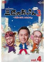 三匹のおっさん3~正義の味方、みたび!!~ Vol.4