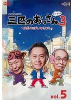 三匹のおっさん3~正義の味方、みたび!!~ Vol.5