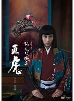NHK大河ドラマ おんな城主 直虎 完全版 1