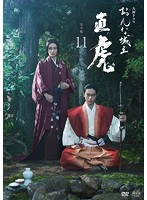 NHK大河ドラマ おんな城主 直虎 完全版 11