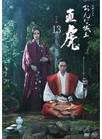 NHK大河ドラマ おんな城主 直虎 完全版 13