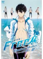 劇場版 Free!-Timeless Medley- 絆