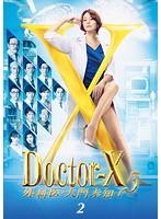 ドクターX ~外科医・大門未知子~ 5 2巻