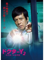 ドクターY ~外科医・加地秀樹~ 2