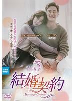 結婚契約 Vol.3