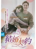 結婚契約 Vol.5