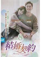 結婚契約 Vol.8
