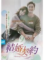 結婚契約 Vol.9