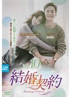 結婚契約 Vol.10