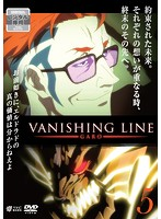 牙狼<GARO>-VANISHING LINE- Vol.5