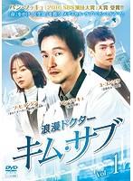 浪漫ドクター キム・サブ Vol.1