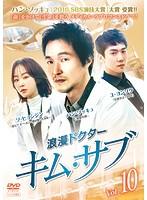 浪漫ドクター キム・サブ Vol.10