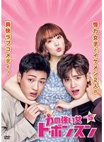 力の強い女 ト・ボンスン Vol.5