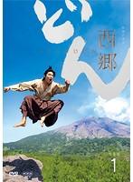 NHK大河ドラマ 西郷どん 完全版 1
