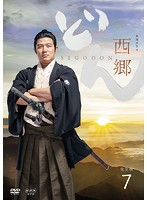 NHK大河ドラマ 西郷どん 完全版 7